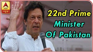 PTI's Imran Khan Sworn In As 22nd Prime Minister Of Pakistan | ABP News