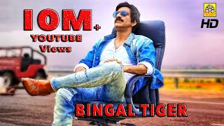 Download New Tamil Movies | Bengal Tigar Tamil HD | Ravi Teja | Tamannaah | Rashi | Tamil Movies Video