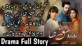 Ru Baru Ishq Tha Drama Full Story - Har Pal Geo - Ru Baru Ishq Tha Full Story - Last Episode
