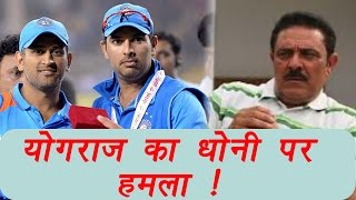 MS Dhoni retires as captain but people trolls Yuvraj Singh