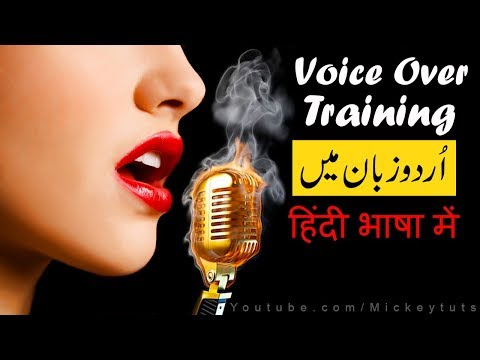 How to Record Professional Poetry or Voice Over And Edit Like a Pro - Urdu / Hindi