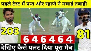 देखिये,कैसे Rishabh Pant,Rahul,Rahane ने रोंगटे खड़े करने वाली बल्लेबाजी से वेस्ट इंडीज को कुचल डाला