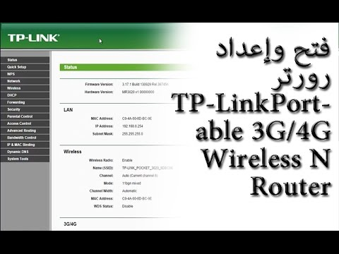 فتح وإعداد رورتر TP-Link Portable 3G/4G Wireless N Router