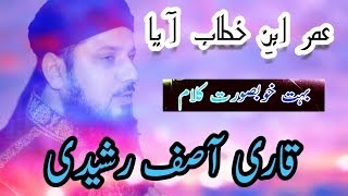 Umar ibn e khattab aya by Qari Asif Rasheedi Best kalam tumahe yaaro mubarak ho