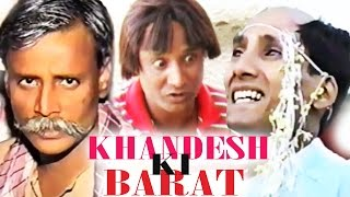 Khandesh Ki Barat | Full Khandesh Movie | Asif Aalbela, Shafique | Old Khandeshi Film