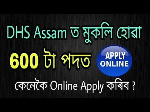 Directorate Of Health Services Assam Recruitment 2019: Grade-IV- 600 Posts - Apply Process