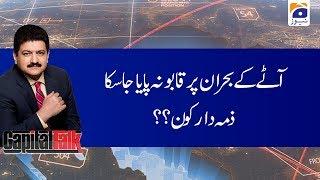 Capital Talk | Hamid Mir | 21st January 2020 | Part 03