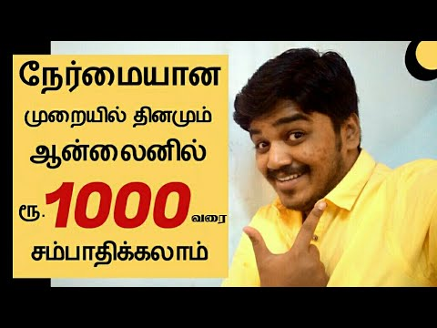 Online Job 3 | Earn Daily 1000 Rupees | Without Investment in India - Tamil | தமிழ்