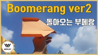 종이비행기국가대표 쉬워진 부메랑비행기 접는법 | NEW boomerang paper plane | KOR paperplane national team