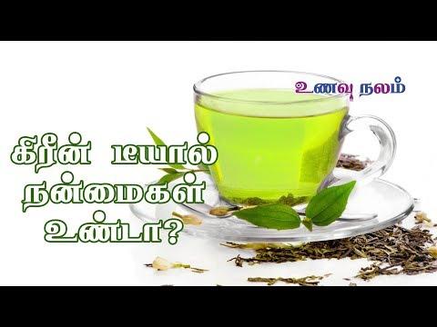 கிரீன் டீயால்  நன்மைகள் உண்டா? | Green Tea Tamil Health Tips