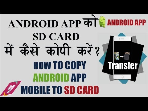 How to  Copy Installed Android App to SD card and make Setup File-Hindi Tutorial