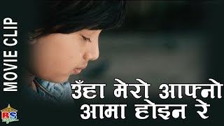 उँहा मेरो आफ्नो आमा होइन रे || Nepali Movie Clip || Nai Nabhannu la 3 || Priyanka, Anubhav, Suraj
