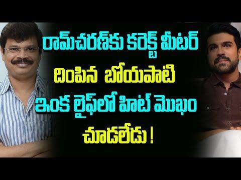 Charan's Hangover Upsetting Boyapati Srinu ? | Celebrity Latest News | Telugu Boxoffice