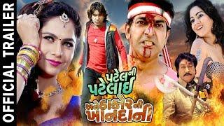 Patel Ni Patelai Ane Thakor Ni Khandani - Trailer   Vikram Thakor, Mamta Soni, Naresh Kanodia