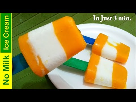 बिना गैस जलाये बिना दूध वाली आइसक्रीम घर पे बनायें जो सबको भा जाये /Ghar ki No Milk Icecream recipe