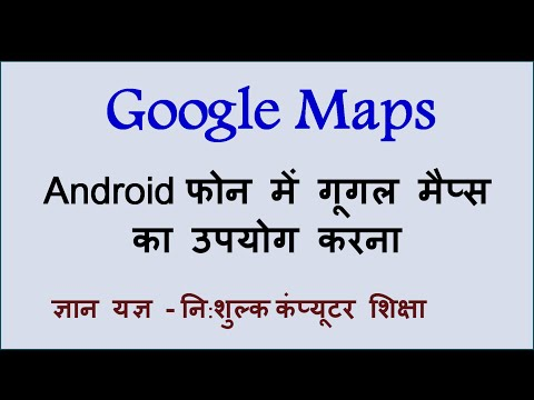 How to use Google Maps App in Android Phone - in Hindi