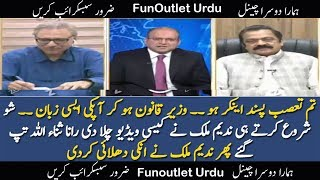 Intense Fight Between Rana Sanullah and Nadeem Malik in a Live Show - Must Watch