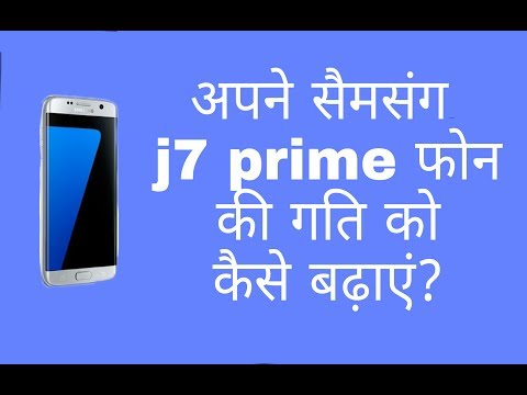 How to increase the speed of your Samsung j7 prime  phone