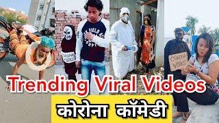कोरोना वायरस 😱👊| coronavirus funny video 😜| corona funny tik tok video | funny viral videos | VMate