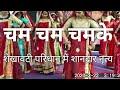 Cham Cham Chamke चम चम चमके चुनरी Rajasthani dance