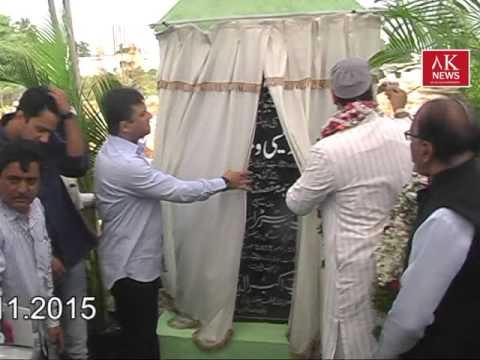 AK NEWS Aimim Br Asaduddin Owaisi laid foundation stone of Fatima Owaisi Womens College
