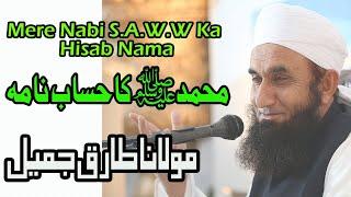 Maulana Tariq Jamee I Rabi Ul Awwal Bayan - Mere Nabi S.A.W.W Ka Hisab Nama, میرے نبی ﷺ