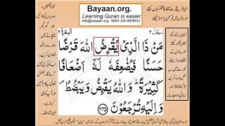 Quran in urdu Surah AL Baqara 002 Ayat 245 Learn Quran translation in Urdu Easy Quran Learning