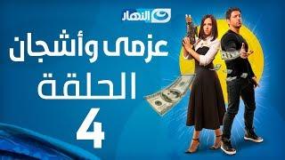 Azmi We Ashgan Series - Episode 4   مسلسل عزمي و أشجان - الحلقة 4 الرابعة