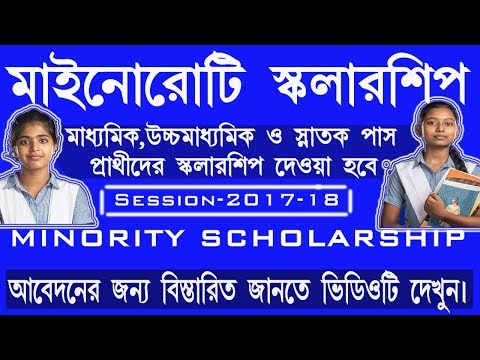 How to apply online pre matric & post matrc minority scholarship 2017