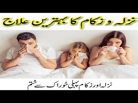 Home Remedy for Sore throat, Cough, Cold and Flu |نزلہ زکام کا دیسی علاج | Nazla zukam ka desi ilaj