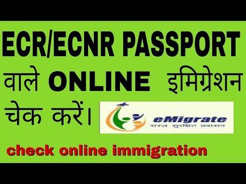 ECR /ECNR वाले  ONLINE  इमिग्रेशन चेक करें।।  #check online immigration