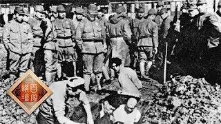 《百家讲坛》 20171211 南京1937①保卫南京 | CCTV