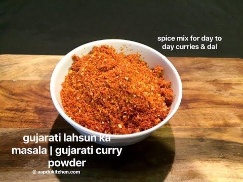 gujarati lehsun ka masala | gujarati curry powder | gujarati spice mix for curries | lasaniyo masalo