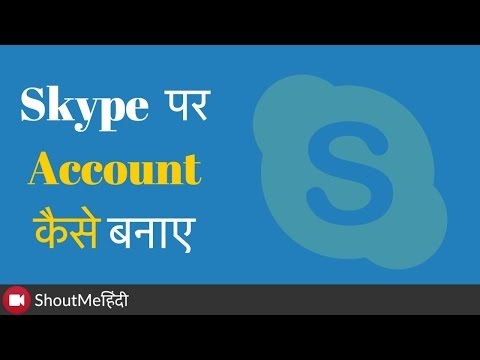 Skype ID Kaise Banaye? - Complete Tutorial Hindi Me
