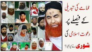 Dawateislami | Imaamy Ki Tabdeeli Par Dawat-e-Islami Ki Shura Nay Kya Kaha? | Maulana Ilyas Qadri