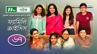 Family Crisis | ফ্যামিলি ক্রাইসিস | EP 67 | Sabnam Faria | Sarika Sabah | NTV New Drama Serial