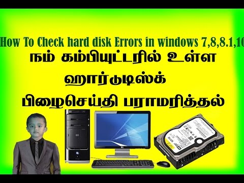 How To Check  hard disk Errors in windows 7,8,8.1,10  (tamil)
