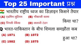 12 22 MB] Download Gk in hindi 25 important question answer
