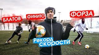 НОВЫЙ РЕКОРД СКОРОСТИ /// АМКАЛ СДАЮТ НОРМАТИВЫ (ft. Финито, Блатов, FORZOREZOR)
