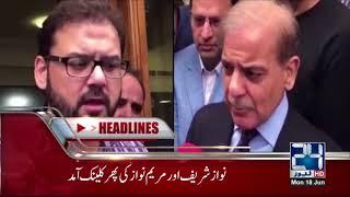 News Headlines | 4:00 PM | 18 June 2018 | 24 News HD