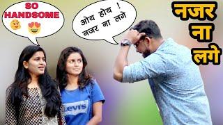 Najar Na Lage Prank On Cute Girls // Prank In India // Prank Shala // Prank In Pune