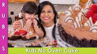 Kids No Oven No Eggs Simple and Fast Chocolate Cake Recipe in Urdu Hindi - RKK