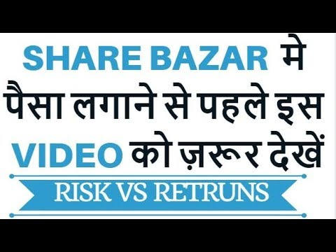 Share Bazar Kaise Sikhe - Stock market for beginners in india 2018