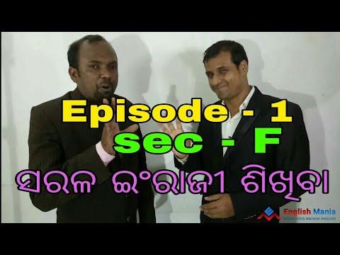 Best Spoken English Videos classes in Odia | Top videos in 2018 || Episode-1 || Sec-F