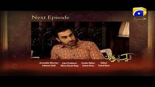 Naik Parveen - Episode 22 Teaser | HAR PAL GEO