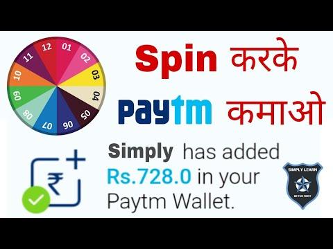 AB DAILY SPIN KARKE ₹200 FREE PAYTM CASH KAMAO