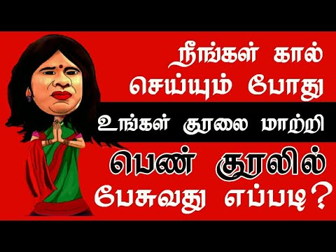 How to Change Voice Male to Female During Call | Change your Voice During Call - Tamil | தமிழ்
