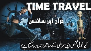 Time Travel in Islam | Time Travel Proof with Science and Quran [Urdu]