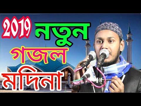 Xxx Mp4 মনিনা ওয়ালা নতুন গজল 2019 শিল্পী শফিকউল্লাহ শাহির 3gp Sex