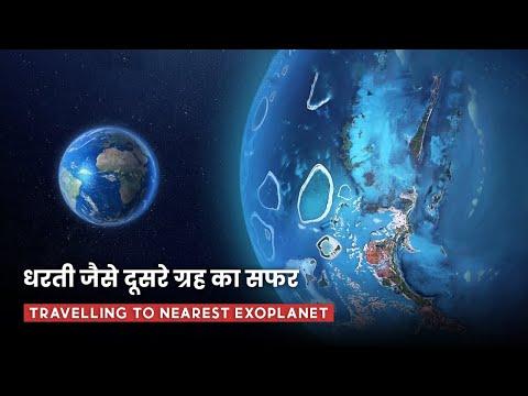 धरती जैसे दूसरे ग्रह तक का सफर||How Long Would it Take to the Nearest Habitable Planets (Rahasya Tv)